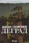 Деград - Васил Георгиев