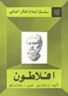 أفلاطون (سلسلة أعلام الفكر العالمي) - مجهول
