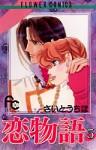 Koi Monogatari, Vol. 5 - Chiho Saitou
