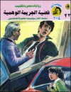 قضية الجريمة الوهمية - نبيل فاروق