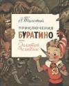 Приключения Буратино, или Золотой ключик - Alexei Nikolayevich Tolstoy, В. Л. Владимирский