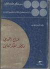 المنهاج التجريبي وتطور الفكر العلمي - محمد عابد الجابري
