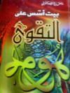 بيت أسس على التقوى - عائض عبد الله القرني