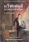 แร็ฟเฟลส์ สุภาพบุรุษหัวขโมย - E.W. Hornung, แดง ชารี, เรืองเดช จันทรคีรี