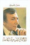 الأعمال الشعرية و النثرية والسياسية الكاملة - نزار قباني