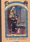 Η άτεγκτη Ακαδημία (Μία σειρά από ατυχή γεγονότα, #5) - Lemony Snicket