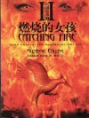 Catching Fire (Hunger Games) (Chinese Edition) - Gengfang, Suzanne Collins