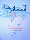 آسمانی ها - J.M.G. Le Clézio, محمدرضا محسنی