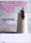 オーデュボンの祈り [Ōdubon no inori] - Kotaro Isaka