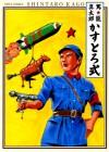 かすとろ式 [Kasutoru Shiki] - Shintarō Kago