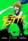デュラララ!! x2 (Durarara!! Manga, #2) - Ryohgo Narita, 成田 良悟, Akiyo Satorigi, 茶鳥木 明代