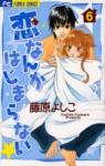 Koi Nanka Hajimaranai 6 - Yoshiko Fujiwara