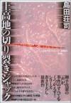 上高地の切り裂きジャック [Kamikōchi No Kirisaki Jakku] - Soji Shimada