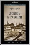 Любовь к истории - Boris Akunin