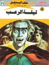 ليلة الرعب - نبيل فاروق