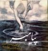 پیامبر - Kahlil Gibran, حسین الهی قمشهای