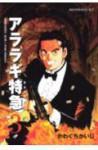 アララギ特急 3 - Kaiji Kawaguchi