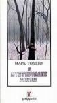 Ο Μυστηριώδης ξένος - Mark Twain, Ρένα Χατχούτ