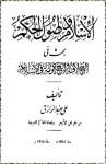 الاسلام واصول الحكم - علي عبد الرازق
