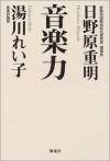 Ongakuryoku - Shigeaki Hinohara