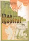 ทุน : Das Kapital (ฉบับการ์ตูน) - Karl Marx