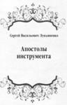 Апостолы инструмента - Sergei Lukyanenko, Sergei Lukyanenko, Vladimir Vasilev, Владимир Васильев