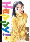 Happy! 4 - Naoki Urasawa, Naoki Urasawa