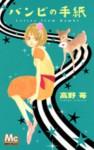Bambi no Tegami - Ichigo Takano