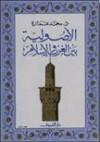 الأصولية بين الغرب والإسلام - محمد عمارة
