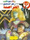 القراصنة - نبيل فاروق