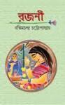 Rajani - Bankim Chandra Chattopadhyay, Sreejata Guha