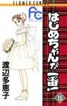 Hajimechan Ga Ichiban 15 - Taeko Watanabe