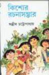 কিশোর রচনাসম্ভার - Sanjib Chattopadhyay