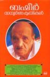 Basheer Sampoorna Kruthikal - Vaikom Muhammad Basheer