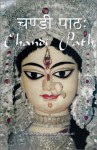 Canadi Path: Chandi Path = She Who Tears Apart Thought - Satyananda Saraswati