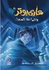 هاري بوتر وكأس النار - J.K. Rowling