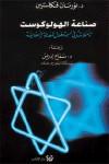 صناعة الهولوكوست : تأملات في استغلال المعاناة اليهودية - Norman G. Finkelstein, سامح إدريس, أيمن حداد