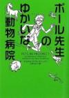 Pōru Sensei No Yukai Na Dōbutsu Byōin - Malcolm D. Welshman, 山本やよい