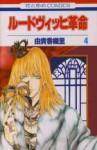ルードヴィッヒ革命 4 (花とゆめCOMICS) - Kaori Yuki, 由貴 香織里