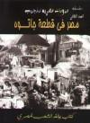 مصر في قطعة جاتوه - مدونات مصرية للجيب, سارة درويش