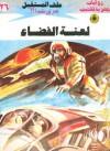 لعنة الفضاء - نبيل فاروق