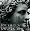 Boris Smelov Retrospective - Arkady Ippolitov, Boris Smelov, David Galloway, Alexander Kitaev