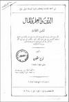 الدين والعلم والمال - فرح أنطون, جابر عصفور