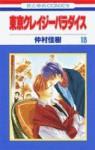 Tokyo Crazy Paradise, Vol. 18 - Yoshiki Nakamura