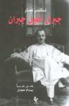 جبران خليل جبران - Alexandre Najjar, بسام حجار, Eskandar Najjar