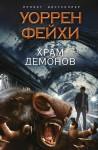 Храм демонов - Warren Fahy, N. Sosnovskaya