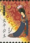 Tai Ping Gong Zhu (In Traditional Chinese, Not In English) - Baokui Bi