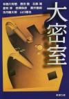 大密室 [Daimisshitsu] - Arisu Arisugawa, 恩田 陸, 北森 鴻