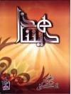 هذا ديننا - عمر عبد الكافي