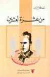 من عشرة لعشرين - مصطفى أمين